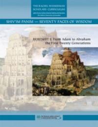 Scholars-Bereshit1+spine-2012.indd